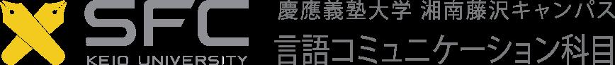 慶應義塾大学 湘南藤沢キャンパス(SFC) 言語コミュニケーション科目